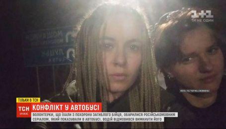 """В автобусе """"Львов -Запорожье"""" водитель отказался выключить русскоязычный сериал и высадил пассажирок"""