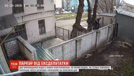 ГБР обнародовало видео, как Чорновол перелезает через забор на территорию ведомства