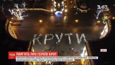 Курсанты военной академии устроили флешмоб в память о Героях Крут