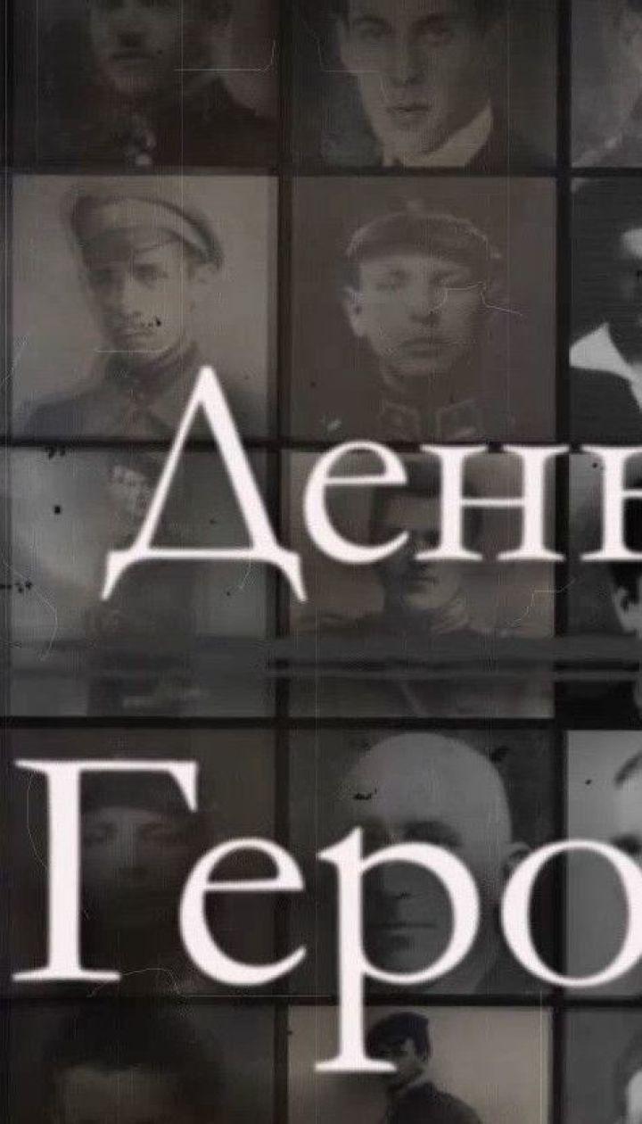 29 января – День памяти Героев Крут