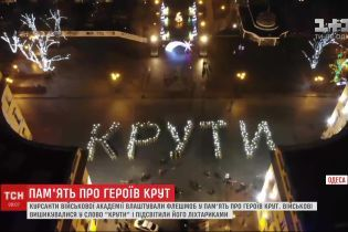 В Одессе курсанты почтили память героев Крут зрелищным флешмобом