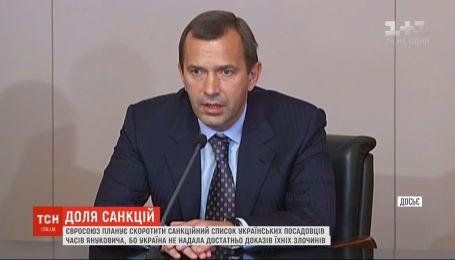 Санкционный список Евросоюза в отношении правительства времен Януковича может сократиться