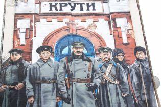Служба безпеки реабілітувала 53 воїнів УНР в День пам'яті героїв Крут
