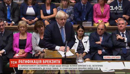 У Європарламенті обговорюватимуть угоду щодо виходу Великої Британії з ЄС