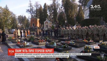 В Киеве начинается марш памяти Героев Крут