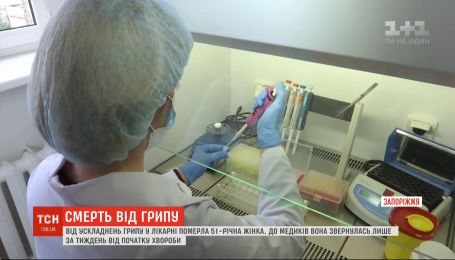 В Запорожье от осложнений гриппа умерла 51-летняя женщина