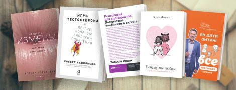 Понимать любимого человека, ребенка и босса: книги о взаимоотношениях