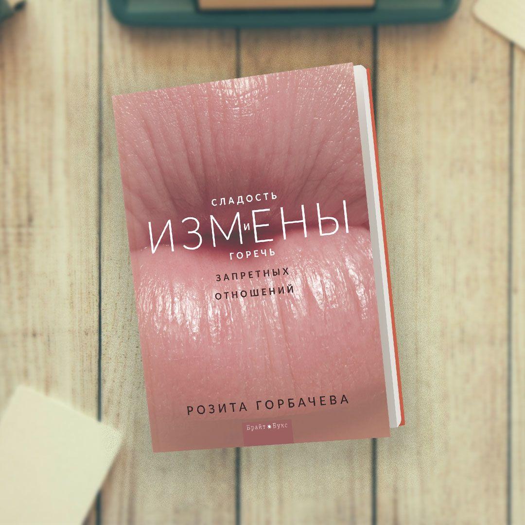Книжки про стосунки, для блогыв_1