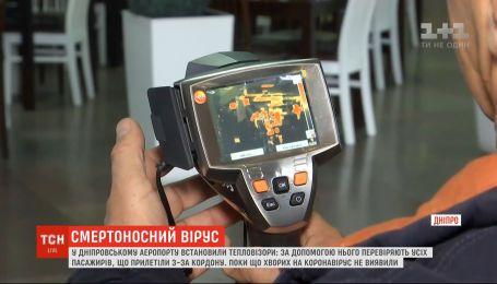 В аэропорту Днепра установили тепловизоры, чтобы проверять пассажиров на коронавирус