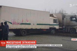 Сразу восемь авто столкнулись на въезде в Днепр: травмы получил один человек