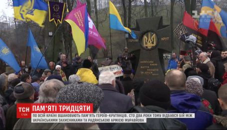 102 года прошло от подвига героев Крут: как Украина чтит их память