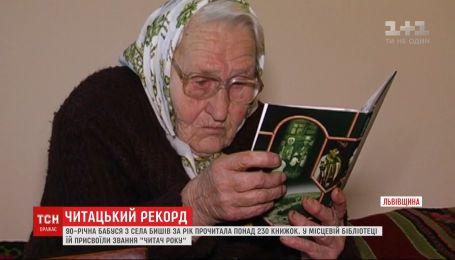 232 книжки за рік прочитала 90-річна пенсіонерка із села на Львівщині