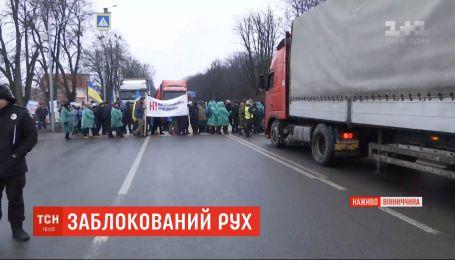 Жители нескольких сел в Винницкой области перекрыли международную трассу