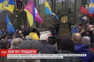 102 роки минуло від подвигу героїв Крут: як Україна вшановує їхню пам'ять