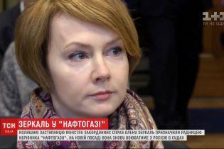 """Олену Зеркаль призначили радницею голови правління """"Нафтогазу"""""""
