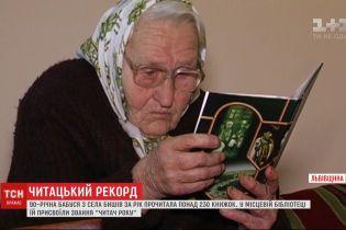 На Львовщине 90-летняя бабушка прочитала более 200 книг за год