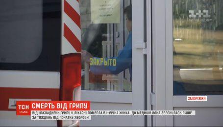 После недели самолечения от осложнений гриппа умерла 51-летняя женщина в Запорожье
