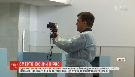 Тепловизоры и проверка температуры: как в аэропортах Украины ищут больных коронавирусом