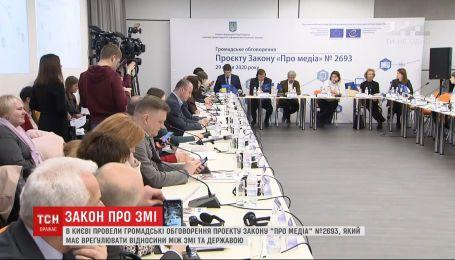 В Киеве состоялись общественные обсуждения законопроекта о медиа