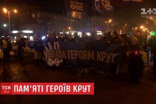 Історична реконструкція та марш пам'яті: як українці вшановують героїв Крут
