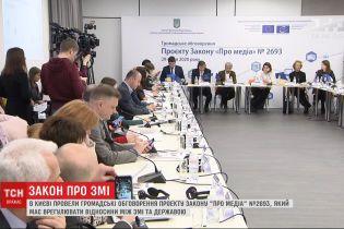 В Києві відбулись громадські обговорення законопроєкту про медіа