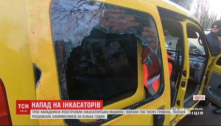 Злоумышленники в Одессе расстреляли инкассаторское авто и украли 700 тысяч гривен