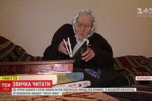 90-річна бабуся із Львівщини прочитала за рік понад 200 книжок