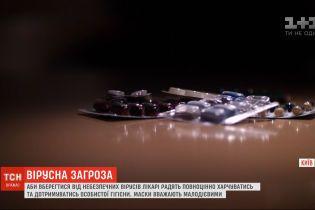 В Україні перевищено епідпоріг захворюваності на грип та ГРВІ
