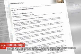 Санкції за Крим: США розширили обмеження проти Росії