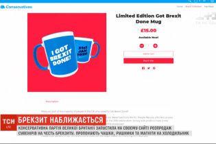 Консервативна партія Великої Британії запустила розпродаж сувенірів на честь Brexit