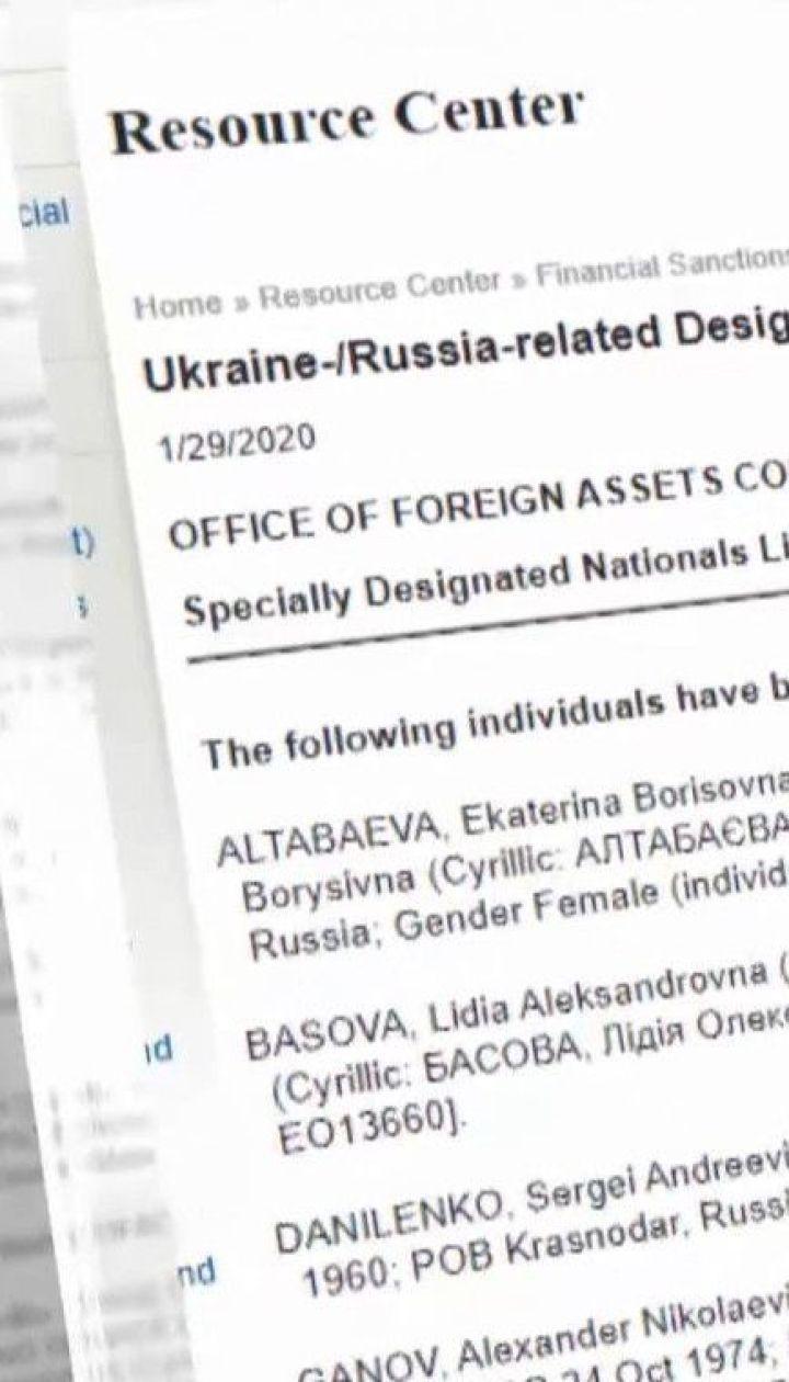 Санкции за Крым: США расширили ограничения против России