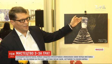 Роман Сущенко открыл свою первую выставку картин, которые написал в плену