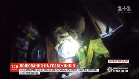 Банду розбійників, що тероризували жителів області, упіймали на Дніпропетровщині
