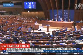 ПАРЄ відхилила пропозицію України обмежити повноваження проти російської делегації