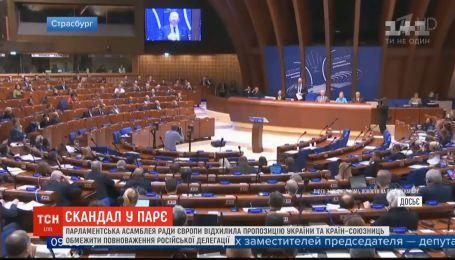 ПАСЕ отклонила предложение Украины ограничить полномочия против российской делегации