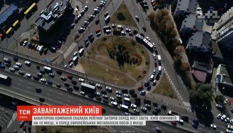 Киев занял третье место среди европейских мегаполисов из самых загруженных дорог