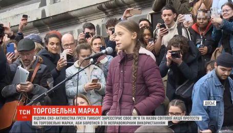 Грета Тунберг регистрирует собственное имя и название мировой акции протеста как торговую марку