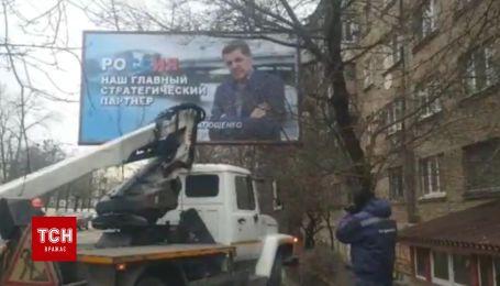 У Києві демонтують незаконні проросійські плакати