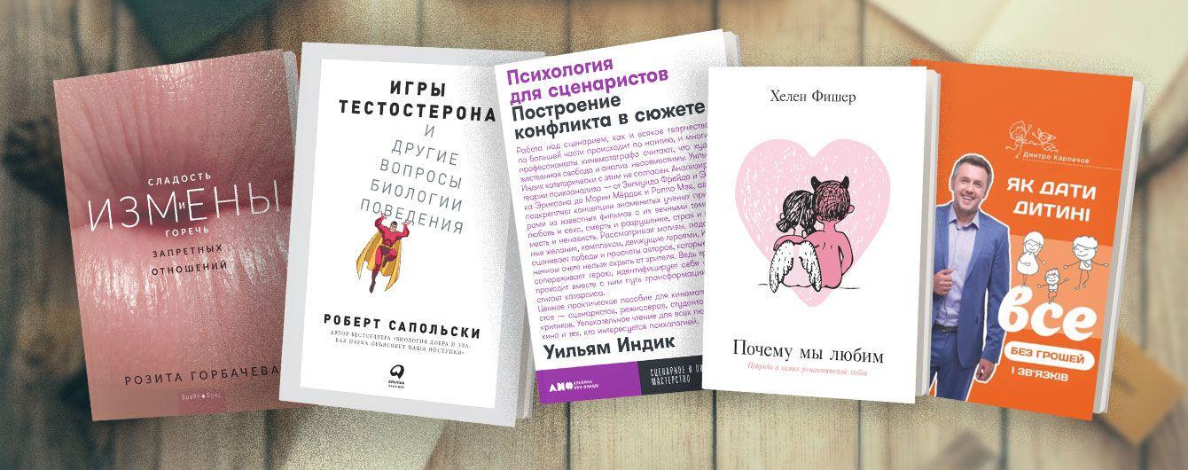 Розуміти кохану людину, дитину та боса: книжки про взаємини
