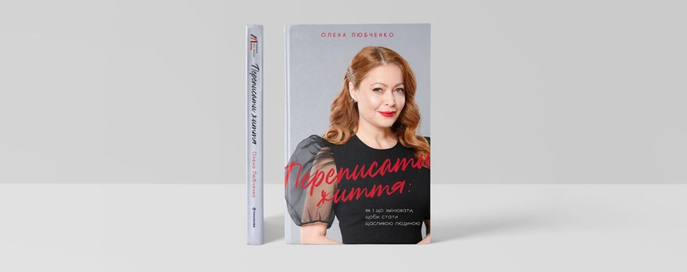 У видавництві #книголав вийде книжка відомої психологині Олени Любченко про те, як стати щасливою людиною