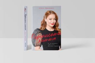 У видавництві #книголав вийшла книжка відомої психологині Олени Любченко про те, як стати щасливою людиною. Уривок