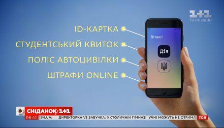 """Всі документи у смартфоні: як працюватиме додаток """"Дія"""""""