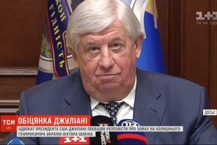 Адвокат президента США пообіцяв розповісти про замах на колишнього генпрокурора України Шокіна