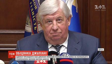 Адвокат президента США пообещал рассказать о покушении на бывшего генпрокурора Украины Шокина
