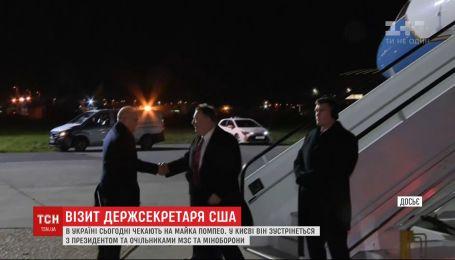 Майк Помпео приехал в Киев, чтобы встретиться с президентом, руководителями МИД и Минобороны