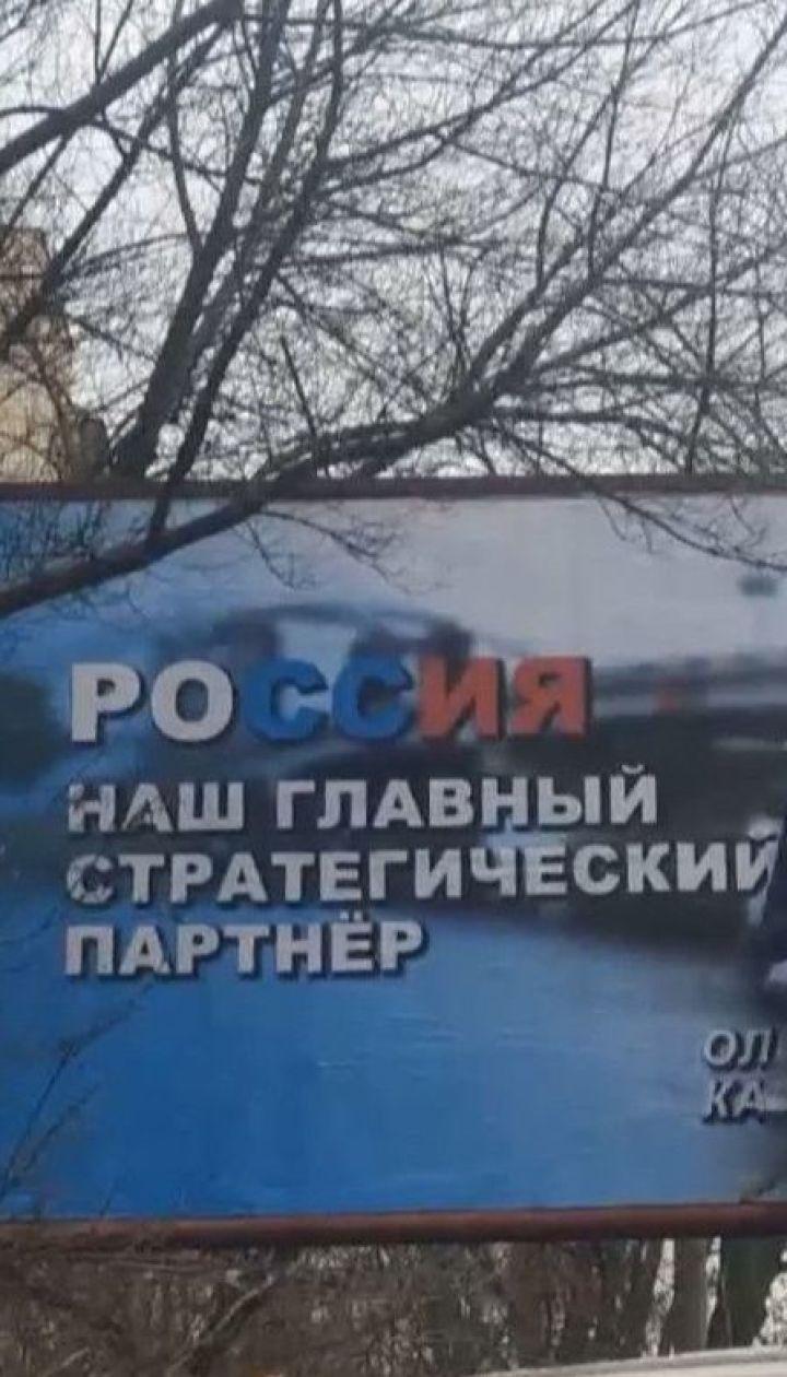 В Киеве неизвестные развесили билбоды с пророссийскими лозунгами