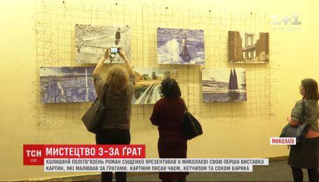 Зарешеченное искусство: Роман Сущенко показал нарисованные в плену картины