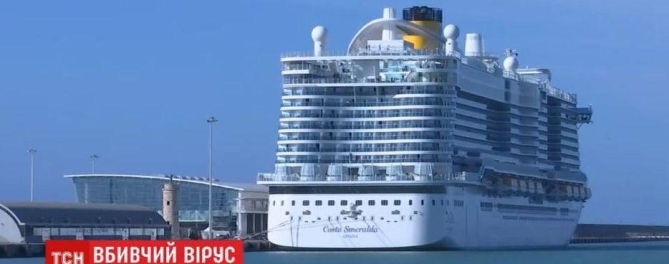 Всі українці на заблокованому через коронавірус лайнері виявилися членами екіпажу