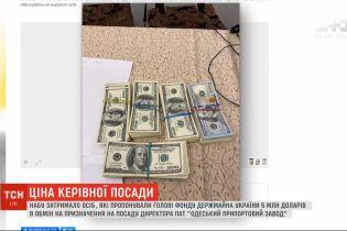 НАБУ затримало трьох потенційних покупців місця директора Одеського припортового заводу