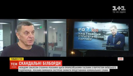 Невідомі заклеїли рекламні щити проросійськими гаслами з портретом київського підприємця